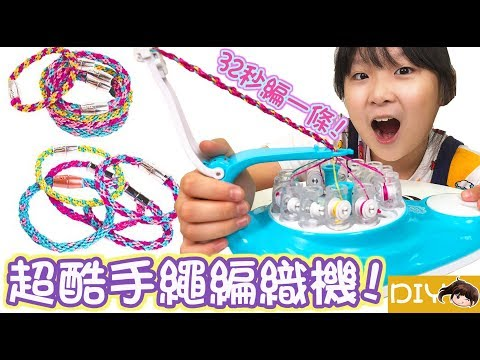 【DIY】32秒編一條!超快速手繩編織機[NyoNyoTV妞妞TV玩具]