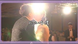 【裴裴Vlog】人生第一場同志婚禮主持