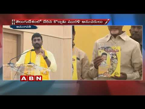 Congress leader Kondru Murali joins TDP in presence of CM Chandrababu Naidu