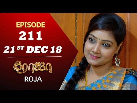 ROJA Serial   Episode 211   21st Dec 2018   ரோஜா   Priyanka   SibbuSuryan   Saregama TVShows Tamil