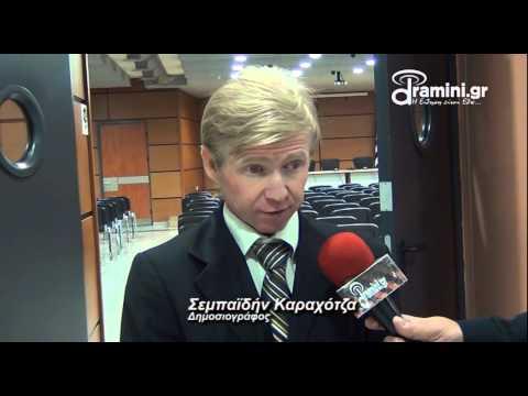 Ομιλία για την Θράκη...Τέρενς Κουίκ - Σεμπαϊδήν Καραχότζα