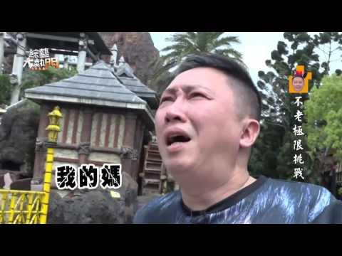 驚嚇破表!!【呱呱哥趙正平限時內挑戰最硬設施!!】綜藝大熱門
