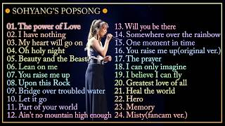 소향 팝송 모음 │ Sohyang Popsong Collection