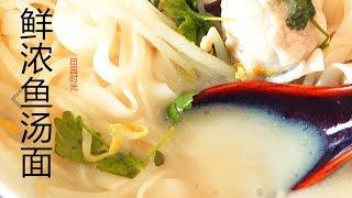 『EngSub』  【鲜浓鱼汤面】熬出奶白鱼汤的窍门  Fish soup noodles【田园时光美食2018 042】