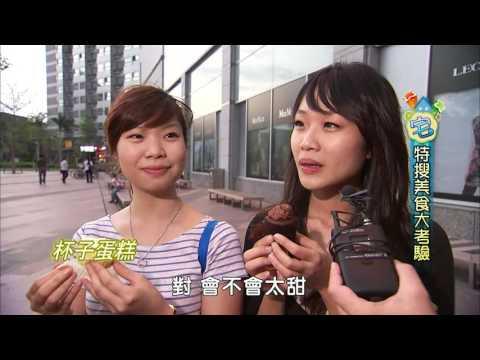 台灣-阿宅美食通-EP 013-杯子蛋糕