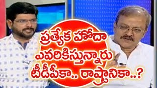 For Whom You Are Giving Special Status, TDP Or AP ?: Mahaa Murthy | #PrimeTimeWithMurthy