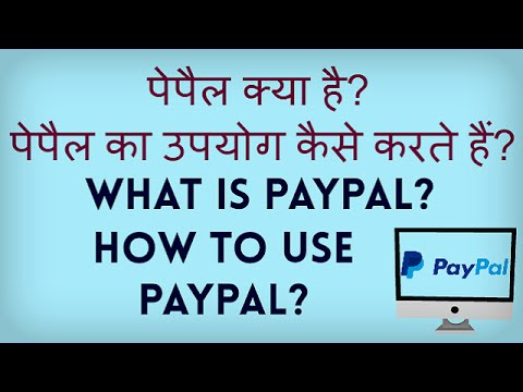 What is PayPal? How to use PayPal to send and Receive Money? PayPal kya hai?