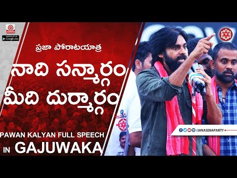 JanaSena Chief Pawan Kalyan Full Speech in Gajuwaka | JanaSena PorataYatra | JanaSena Party
