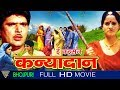 Ee Kaisan Kanyadaan Bhojpuri Full Movie HD || Raja Muradh, Madhu Mitha || Eagle Bhojpuri Movies