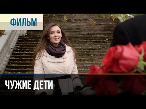 Чужие дети - Мелодрама | Фильмы и сериалы - Русские мелодрамы