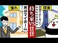 【アニメ】持ち家と賃貸どっちが得なのか? thumbnail
