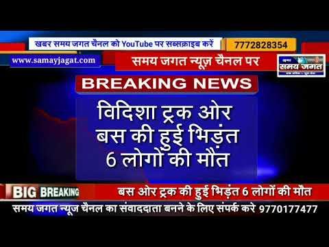 समय जगत ब्रेकिंग न्यूज़ टुडे samay jagat breaking news today india