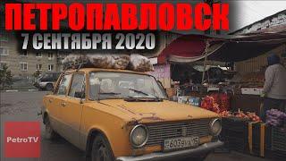 ВИРТУАЛЬНАЯ ПРОГУЛКА ПО ПЕТРОПАВЛОВСКУ/7 СЕНТЯБРЯ 2020/Virtual walks in the former Soviet Union