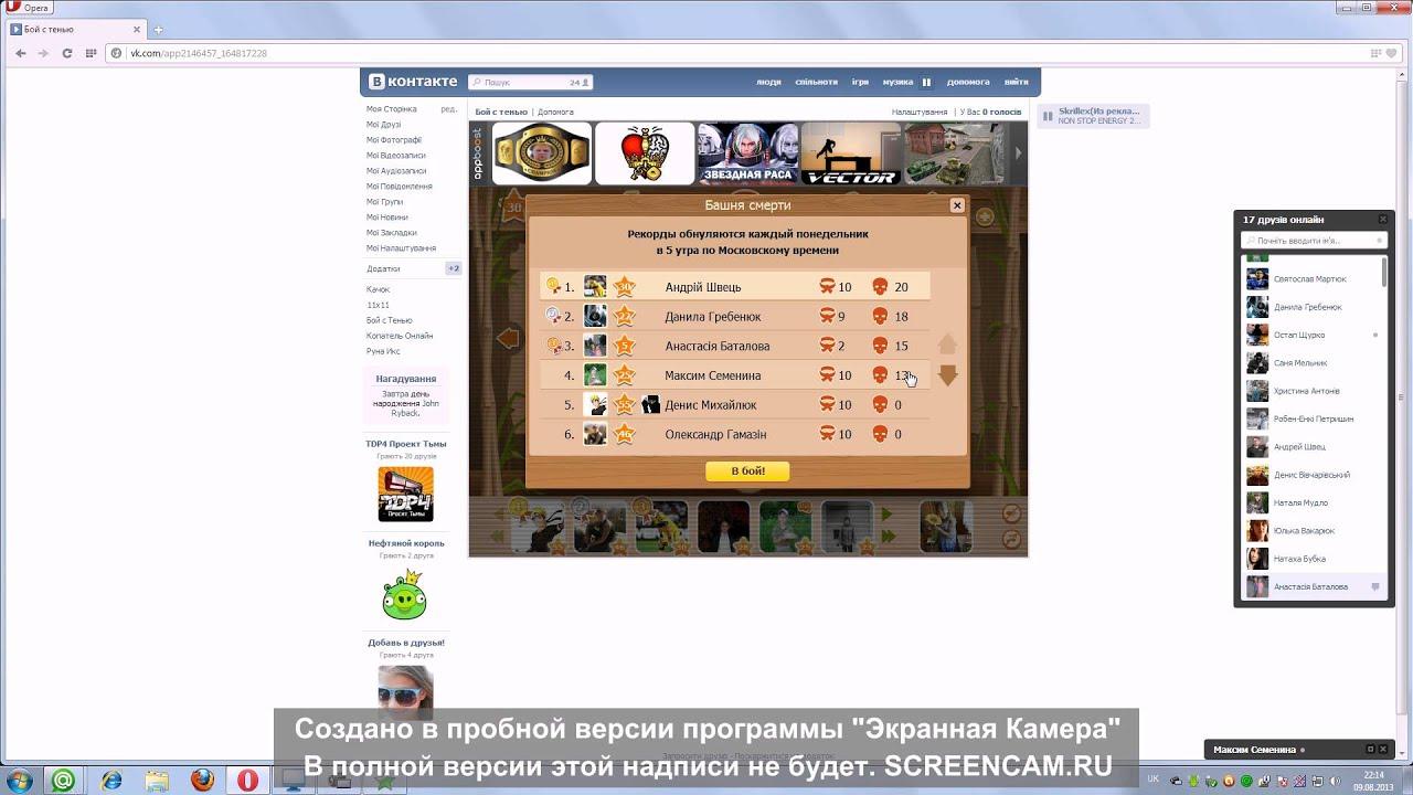 Устройства Взламывания Бесплатно Приложений Вкотакте Бой С Тенью - specialssoftware