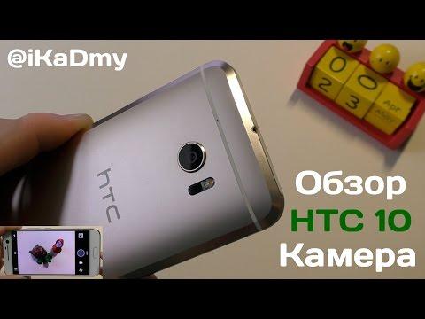 Обзор HTC 10: Камера