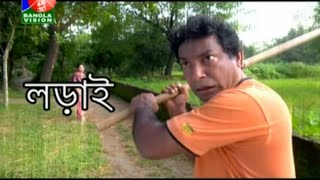 Bangla Natok Lorai (লড়াই) Part - 14