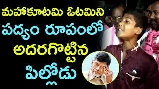 మహాకూటమి ఓటమిని పద్యం రూపంలో అదరగొట్టిన పిల్లోడు | Telangana Child Sing By Song | Top Telugu Media