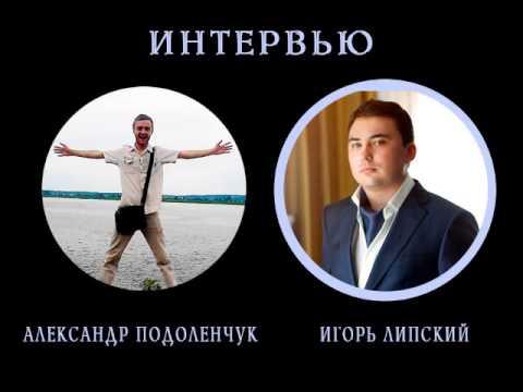 Интервью с бизнес-консультантом - Игорь Липский