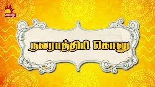 Navarathri Golu | Best Golus OF 2018 | Kalaignar TV