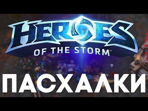 Пасхалки в Heroes of the Storm [Easter Eggs]