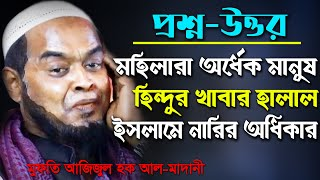 Islamic Bangla Waz Mahfil 2016 By Mufti Azizul Haq Al Madani