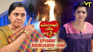 Kalyana Parisu 2 Tamil Serial | Episode 1502 Highlights | Sun TV Serials | Vision Time