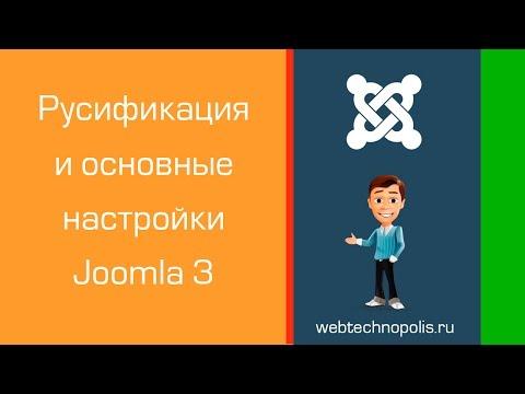 Русификация и основные настройки Joomla 3