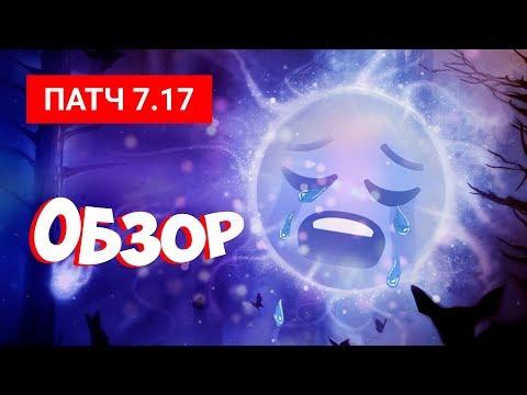Патч 7.17 - Обзор [+Кем тащить катки?]