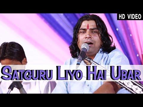 Live Marwadi Bhajan | 'satguru Liyo Hai Ubar' | Shyam Paliwal Live | New Rajasthani Video Song video
