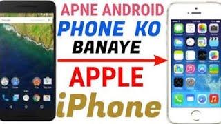 Apny Android Phone ko iPhone kasy bnaye   Apny Mobil ko Apple phone kesy bnaye   Asad king tv