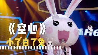 【音乐纯享】小了白了兔《空心》惊艳全场 蒙面唱将猜猜猜S3第3期20181104超清1080p