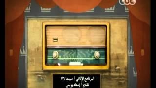 #صاحبة_السعادة | تسجيل صوتي نادر لإسعاد يونس لبرنامجها الإذاعي سينما 76 وحوار مع نور الشريف