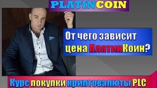 PLATINCOIN - От чего зависит цена Платинкоин PLC GROUP AG. Курс покупки криптовалюты