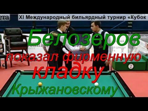 Белозеров традиционно неудобный игрок для Крыжановского