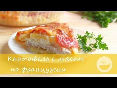 Рецепт мясо по-французски рецепт с пошагово с картофелем и помидорами