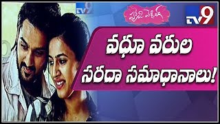 Sumanth Ashwin, Niharika funny answers at Happy Wedding Pre Release