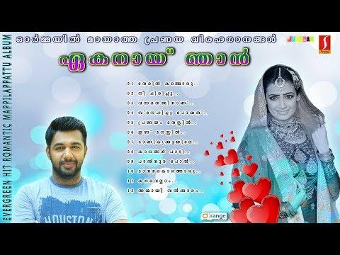 Ekanayi Njan  Saleem kodathoor Mappila Songs Selected Romantic Mappilapattu album 2018