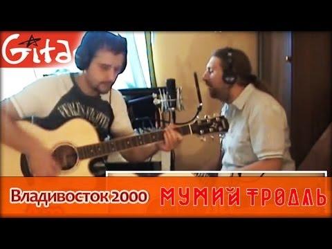 Владивосток 2000 - Мумий Тролль (аккорды, GTP-табы)