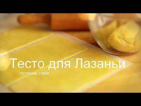 Как приготовить листы для лазаньи - видео