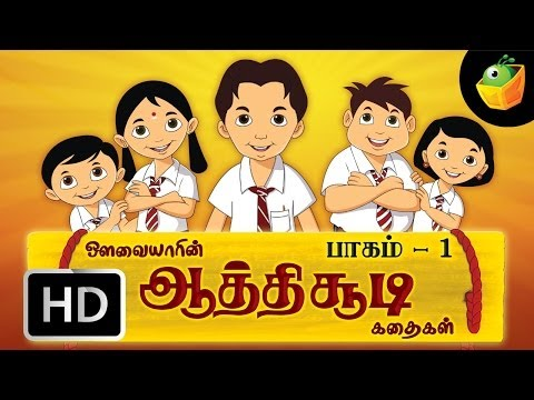 Aathichudi Kadaigal Vol 1 (HD) - Compilation of Cartoon/Animated Stories For Kids