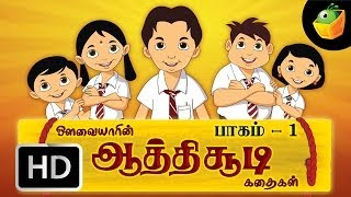 Aathichudi Kadaigal Vol 1 HD Compilation of CartoonAnimated Stories For Kids