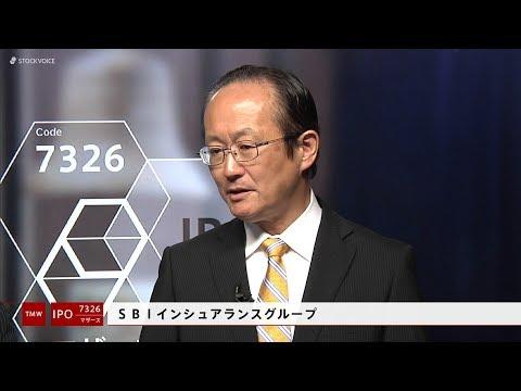 SBIインシュアランスグループ[7326]東証マザーズ IPO