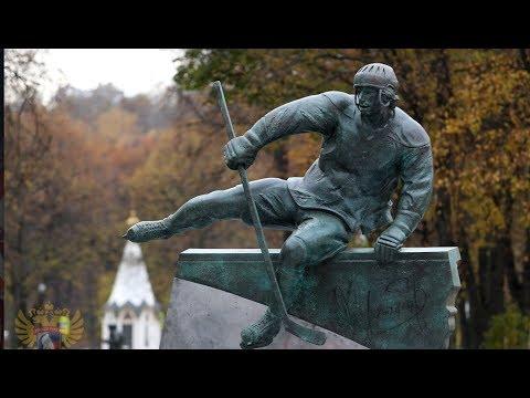 Открытие памятника Валерию Харламову