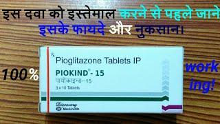 piokind 15 tablet|review|इस दवा को इस्तेमाल करने से पहले जाने इसके फायदे और नुकसान|piokind medicine.