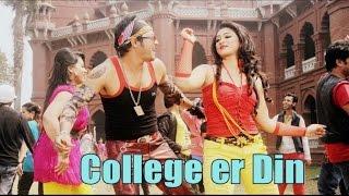 College er Din - Akassh & Tanusree | HD Video Song | Shopno Je Tui | Emon & Achol | 2014