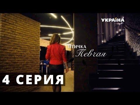 Птичка певчая (Серия 4)