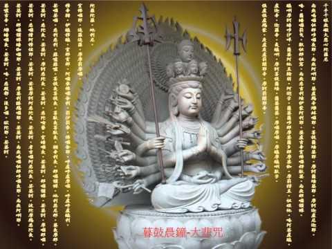 暮鼓晨鐘-大悲咒 (畫質調整至 720HD 可清楚閱讀大悲咒全文)