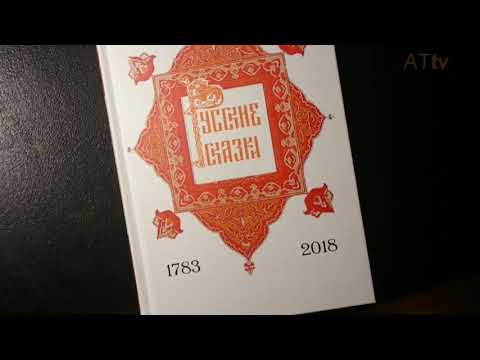 Русские сказки как документ: библия - как угроза