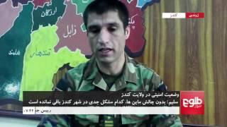 HAMGAM BA ROIDAD HA: Kunduz Security Situation Discussed/