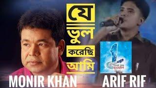 Je Vul koresi ami | Closeup 1 Round | Arif | Monir Khan